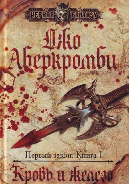 Krov-039-i-zhelezo-Joe-Abercrombie