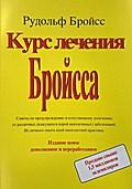 Kurs Lechenija Breussa