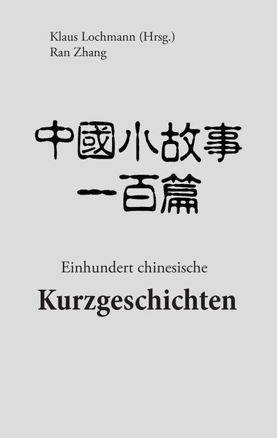 einhundert-chinesische-kurzgeschichten