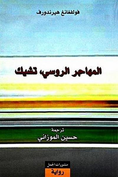 9789933352745 - Wolfgang Herrndorf: Al-Muhajir ar-rusi Tchik - كتاب