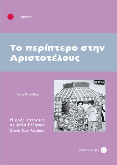 stufe-1-griechische-lekturen-to-periptero-stin-aristotelous-niveau-1