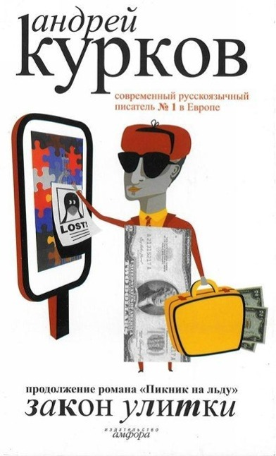 Andrej-Kurkow-Zakon-ulitki9785942789671