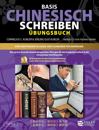 basis-chinesisch-schreiben-arbeitsbuch