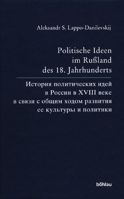 politische-ideen-im-ru-land-des-18-jahrhunderts-ihre-geschichte-im-zusammenhang-mit-der-allgemeine