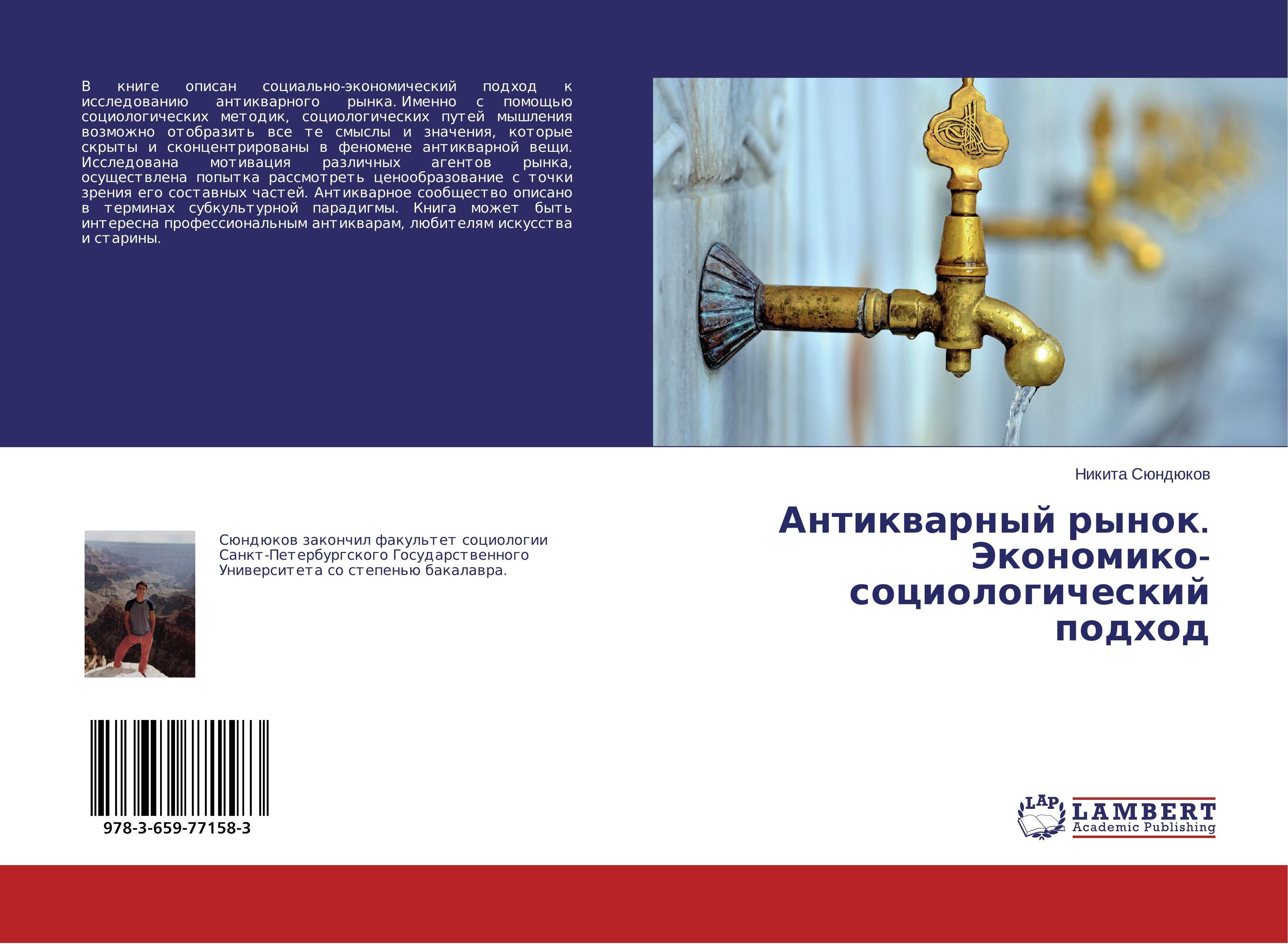 Antikvarnyj-rynok-Jekonomiko-sociologicheskij-podhod-Niki-9783659771583
