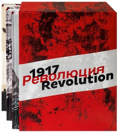 1917. Revolution: Essayband und zwei Kataloge im Schuber