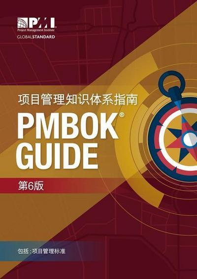 a-guide-to-the-project-management-body-of-knowledge-pmbok-guide-chinese-version-of-a-guide-to-t