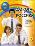 Doroga v Rossiju / The Way to Russia: Bazovyj ...
