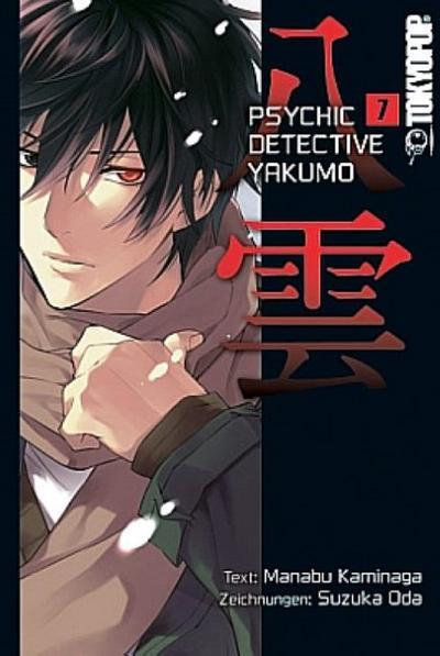 Psychic Detective Yakumo 07