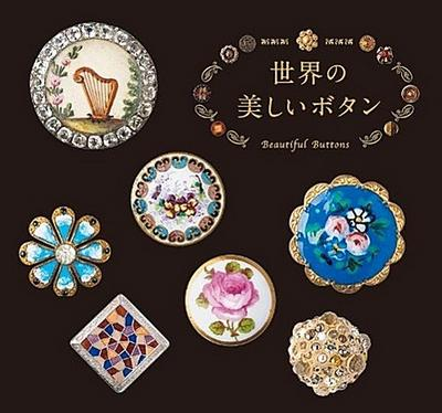 pie-books-beautiful-buttons