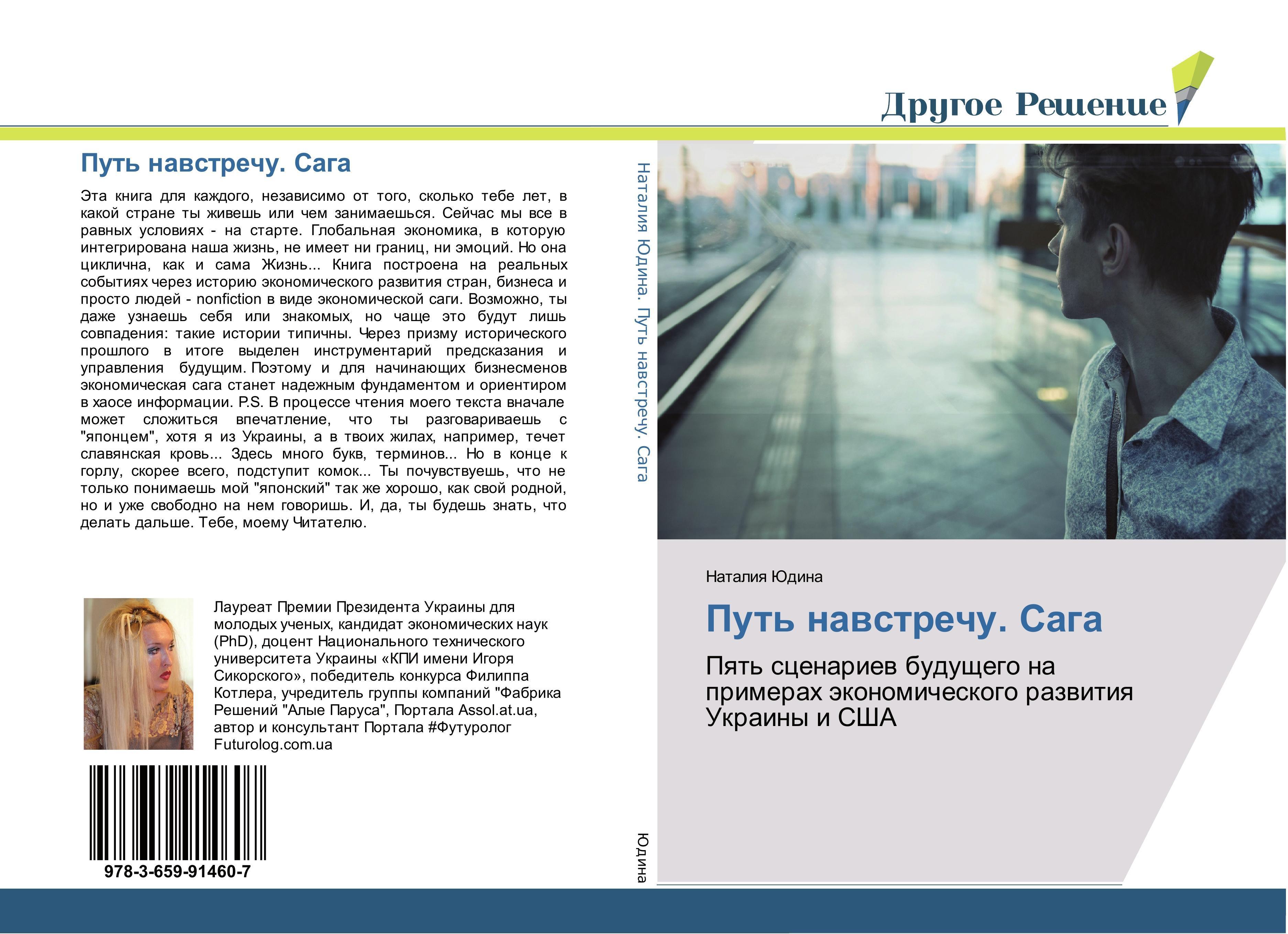 Put-039-navstrechu-Saga-Nataliya-Judina-9783659914607