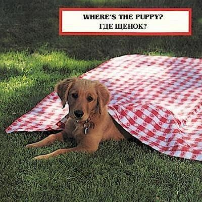 Where's the Puppy? (English/Russian)