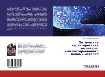 Opticheskie harakteristiki polimera, implantirovannogo ionami metalla
