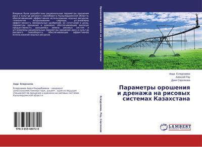 Parametry orosheniya i drenazha na risovyh sistemah Kazahstana