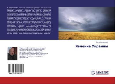 Yavlenie Ukrainy