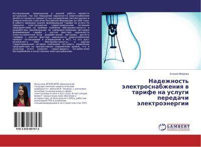 Nadezhnost' jelektrosnabzheniya v tarife na uslugi peredachi jelektrojenergii