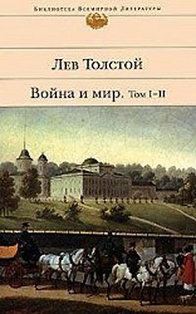 Vojna i mir. V dvuh knigah. Kniga 1: Biblioteka vsemirnoj literatury