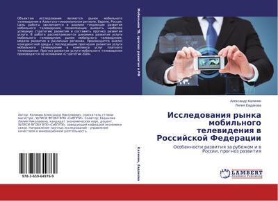 Issledovaniya rynka mobil'nogo televideniya v Rossiyskoy Federatsii