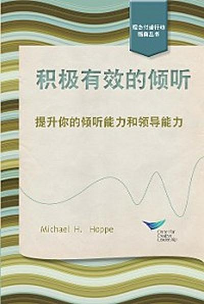 Active Listening: Improve Your Ability to Listen and Lead (Chinese)