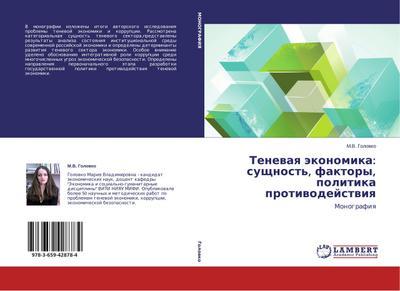 Tenevaya jekonomika: sushhnost', faktory, politika protivodejstviya