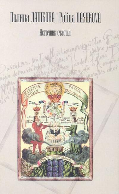 Istochnik schast.1.RL4668