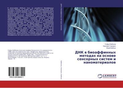 DNK v bioaffinnyh metodah na osnove sensornyh sistem i nanomaterialov