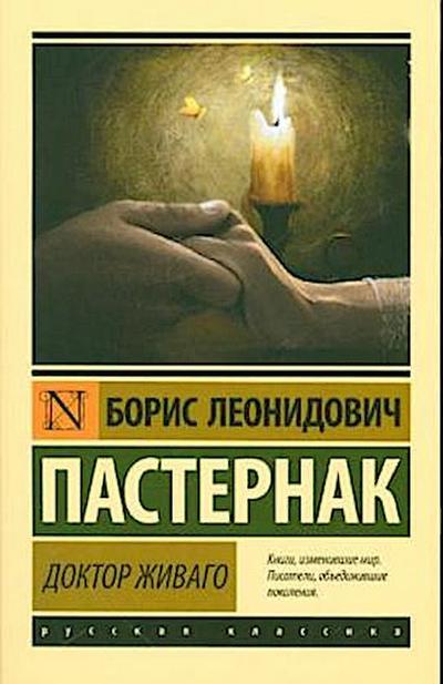 Doktor Zivago. Doktor Schiwago, russische Ausgabe