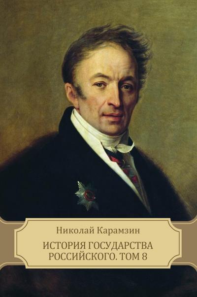 Istorija gosudarstva Rossijskogo. Tom 8