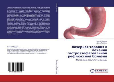 Lazernaya terapiya v lechenii gastrojezofageal'noj refljuxnoj bolezni