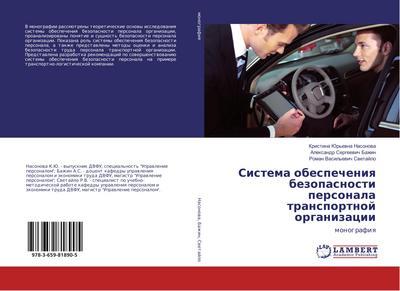 Sistema obespecheniya bezopasnosti personala transportnoj organizacii