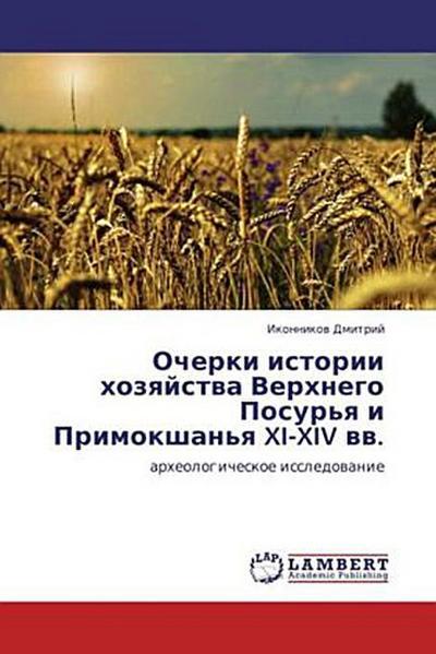 Ocherki istorii khozyaystva Verkhnego Posur'ya i Primokshan'ya XI-XIV vv.