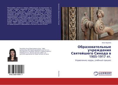 Obrazovatel'nye uchrezhdeniya Svyatejshego Sinoda v 1905-1917 gg.