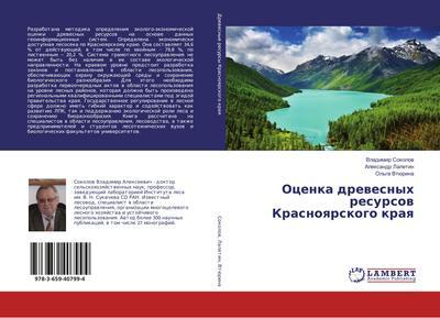 Ocenka drevesnyh resursov Krasnoyarskogo kraya