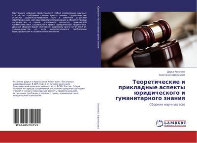 Teoreticheskie i prikladnye aspekty juridicheskogo i gumanitarnogo znaniya