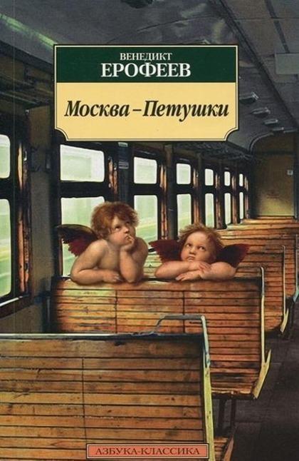 Moskva-Petushki: Poema, Venedikt Erofeev