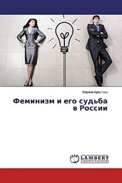 Feminizm i ego sud'ba v Rossii