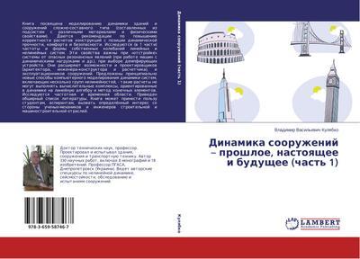 Dinamika sooruzheniy - proshloe, nastoyashchee i budushchee (chast' 1)