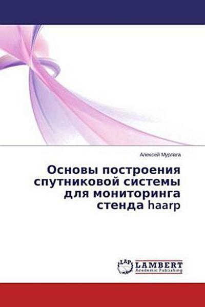 Osnovy postroeniya sputnikovoy sistemy dlya monitoringa stenda haarp