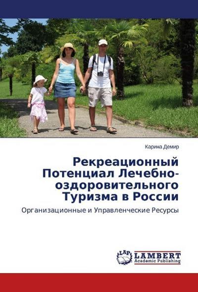 Rekreatsionnyy Potentsial Lechebno-ozdorovitel'nogo Turizma v Rossii