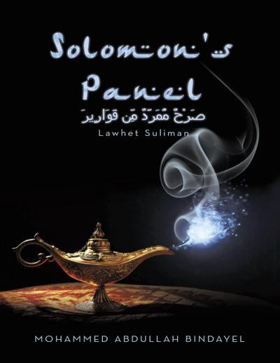 Solomon's Panel: Lawhet Suliman