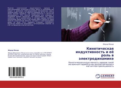 Kineticheskaya induktivnost' i ejo rol' v jelektrodinamike