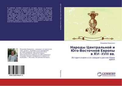 Narody Central'noj i Jugo-Vostochnoj Evropy v HVI -XVIII vv.
