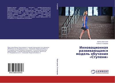 Innovatsionnaya razvivayushchayasya model' obucheniya «Stupeni»