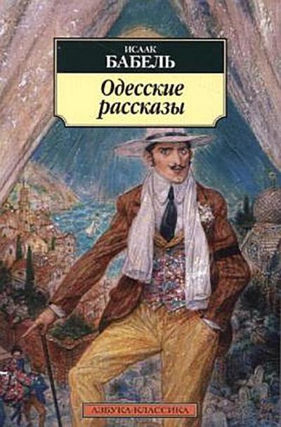 Odesskie rasskazy