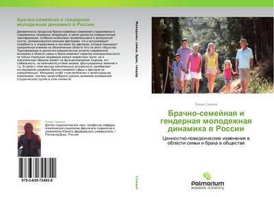 Brachno-semeynaya i gendernaya molodezhnaya dinamika v Rossii