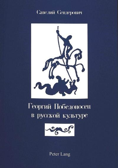 Georgij Pobedonosec v russkoj kul'ture (St. George in Russian Culture): Stranicy istorii (Pages from History) (IRIS)
