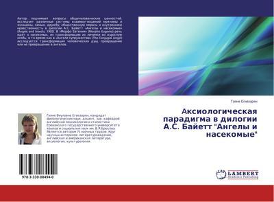 Axiologicheskaya paradigma v dilogii A.S. Bajett