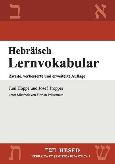 Hebräisch Lernvokabular