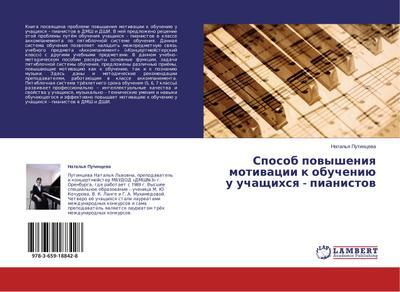 Sposob povysheniya motivatsii k obucheniyu u uchashchikhsya - pianistov