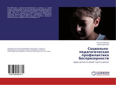 Social'no-pedagogicheskaya profilaktika besprizornosti